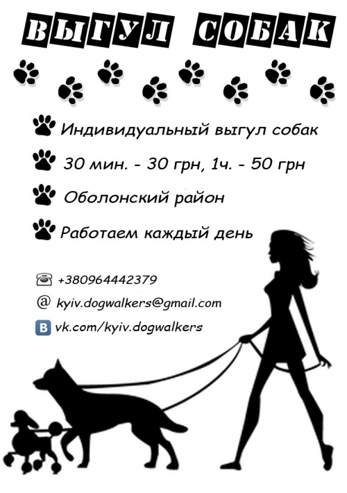 Kyiv Dog Walkers  - выгул собак в Киеве